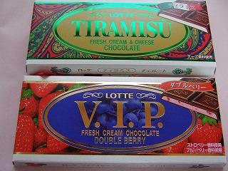V.I.P.チョコレート表側
